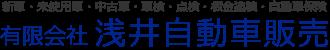 中古車・未使用車・車検は岩手県北上市(有)浅井自動車販売