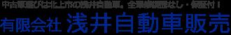 中古車選びは北上市の浅井自動車。全車修復歴なし・保証付!