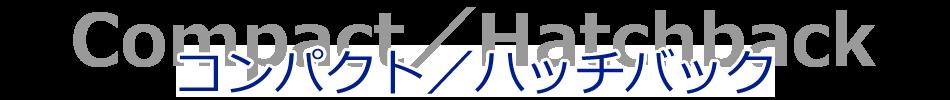 コンパクト/ハッチバック