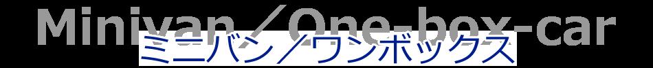 ミニバン/ワンボックス